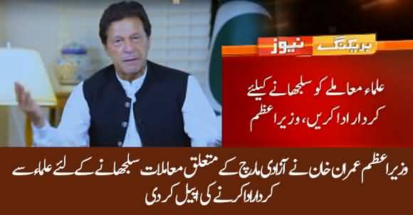 PM Imran Khan Chairs Meeting With Religious Scholars To Tackle Maulana's March