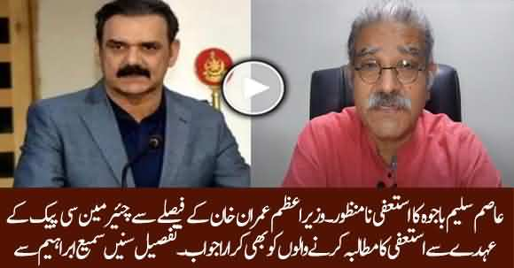PM Imran Khan Clear Message To Those Who Were Asking Asim Bajwa's Resignation From Chairman CPEC - Sami Ibrahim Analysis
