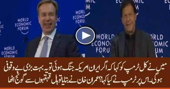 PM Imran Khan's Comment On Donald Trump Made Everyone Laugh