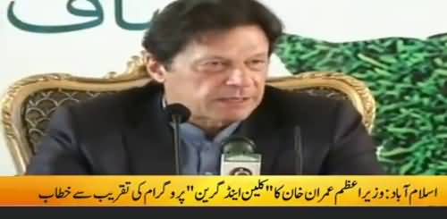PM Imran Khan complete speech at inaugural event of Clean and Green Pakistan - 8th October 2018