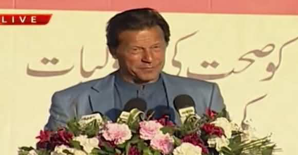 PM Imran Khan Complete Speech At Sehat Insaf Card Distribution Ceremony