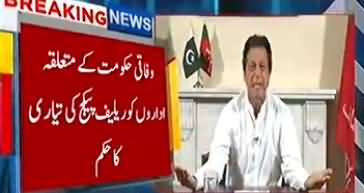 PM Imran Khan Concerned on Thar Situation, PM May Visit Thar