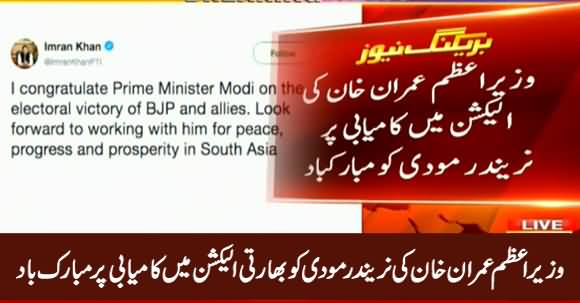 PM Imran Khan Congratulates Narendra Modi on His Victory in Elections