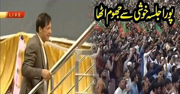 PM Imran Khan Dabang Entry At Mohmand Jalsa - Watch Video