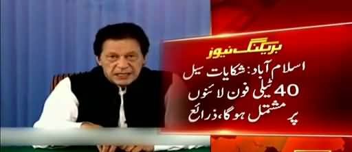 PM Imran Khan decided to make the complaints cell in his office