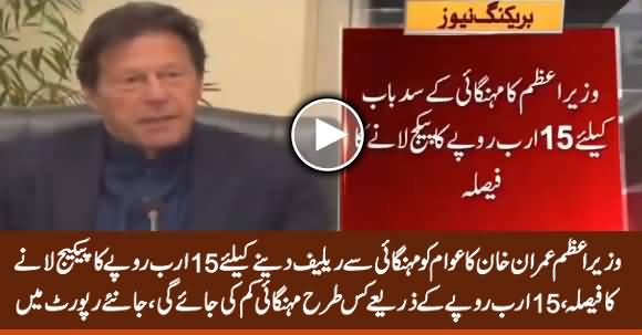 PM Imran Khan Decides To Bring Rs 15 Billion Package To Curb Inflation