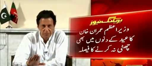 PM Imran Khan decides to not take holidays and keep working during Eid