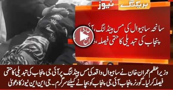 PM Imran Khan Decides to Remove IG Punjab for Mishandling Sahiwal Incident