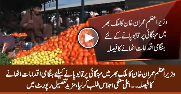 PM Imran Khan Decides to Take Emergency Measures to Control Inflation