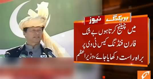 PM imran Khan Demands Live Telecast of Foreign Funding Case Hearing