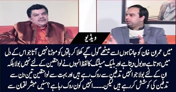 PM Imran Khan Didn't Use The Word 'Blackmailing' For Survivors Of Mach Martyrs - Mubashar Luqman