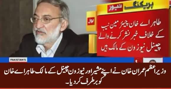 PM Imran Khan Dismissed His Adviser Tahir Khan (Owner of News One Channel)
