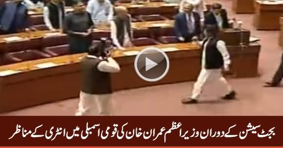PM Imran Khan Enters National Assembly During Budget Session