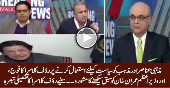 PM Imran Khan & Establishment Should Learn the Lesson - Rauf Klasra Analysis
