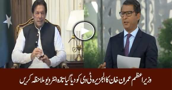 PM Imran Khan Exclusive Interview To Al Jazeera TV