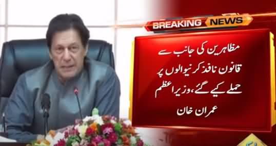 PM Imran Khan Explains Why Govt Decided To Take Action Against Tehreek e Labbaik