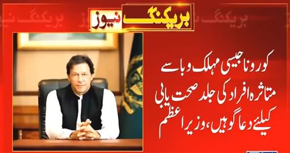 PM Imran Khan Express Solidarity With India on Worst Situation of Corona