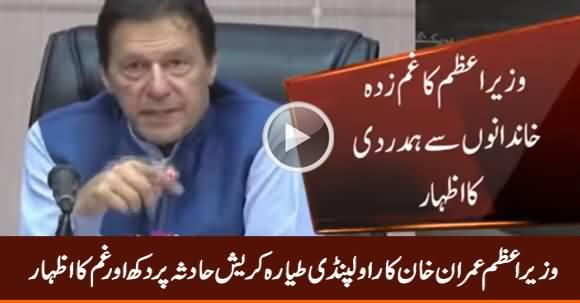 PM Imran Khan Expresses Grief And Sorrow Over Loss of Precious Lives in Rawalpindi Plane Crash