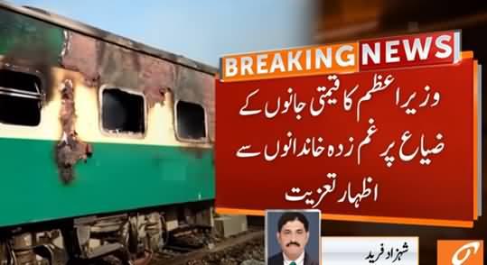 PM Imran Khan Expresses Sorrow Over Loss of Precious Lives in Tezgam Express Incident