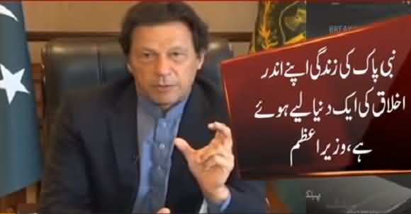 PM Imran Khan Extend Felicitations To Muslims Especially To Nation On Eid Milad-Un Nabi