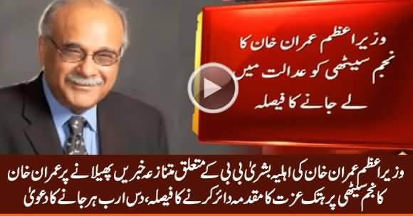 PM Imran Khan Files Defamation Claim of Rs. 10 Billion Against Najam Sethi