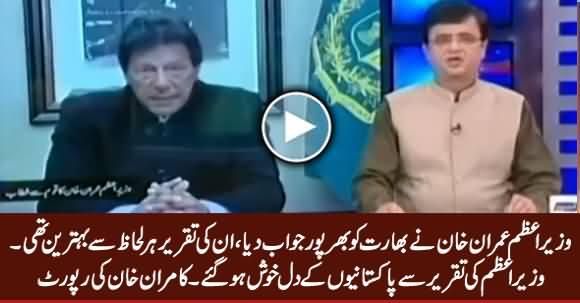 PM Imran Khan Gave Excellent Reply to India - Kamran Khan Highly Praising PM Imran Khan's Speech