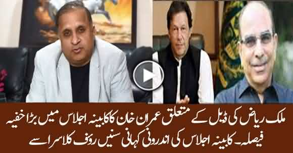PM Imran Khan Gives A Secret Deal To Malik Riaz - Rauf Klasra Shares 190 Million Pound Secret Story