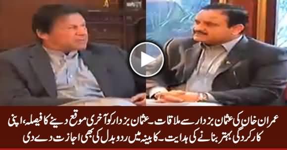PM Imran Khan Gives Last Chance To CM Usman Buzdar - Khawar Ghumman Telling Details