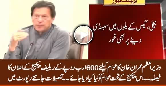 PM Imran Khan Going To Announces 600 Billion Rupees Relief Package For Public