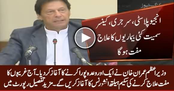 PM Imran Khan Going To Fulfill Another Promise, Free Treatment For Poor Patients