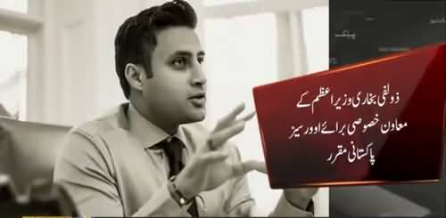 PM Imran Khan has appointed Syed Zulfi Bukhari as His Special Assistant for Overseas Pakistanis