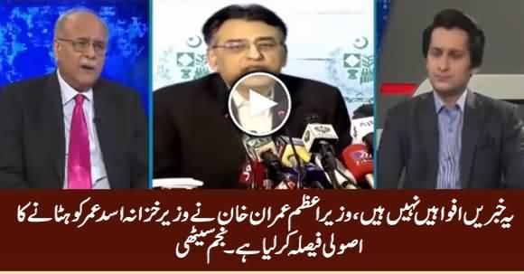 PM Imran Khan Has Decided To Remove Asad Umar - Najam Sethi