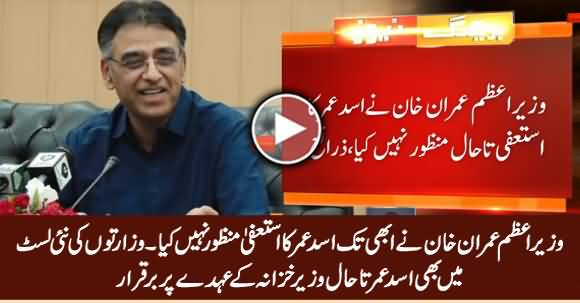 PM Imran Khan Has Not Yet Accepted Asad Umar's Resignation