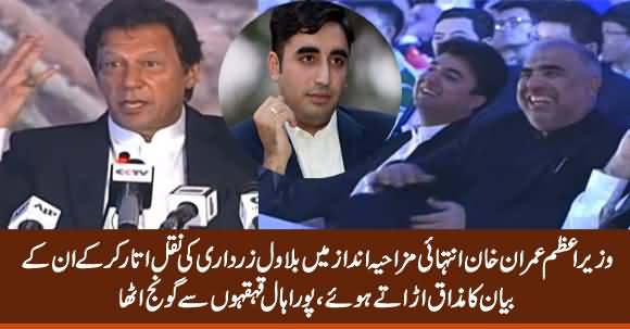 PM Imran Khan Hilariously Mimics Bilawal Zardari & Makes Fun of His Statement