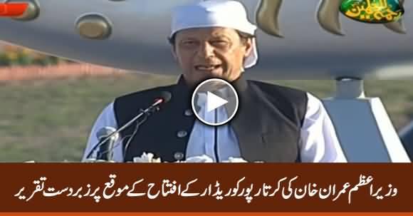 PM Imran Khan Historic Speech at Kartarpur Corridor Inauguration Ceremony