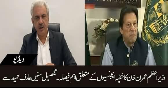 PM Imran Khan Important Decision Regarding Pakistani Intelligence Agencies - Details By Arif Hameed Bhatti
