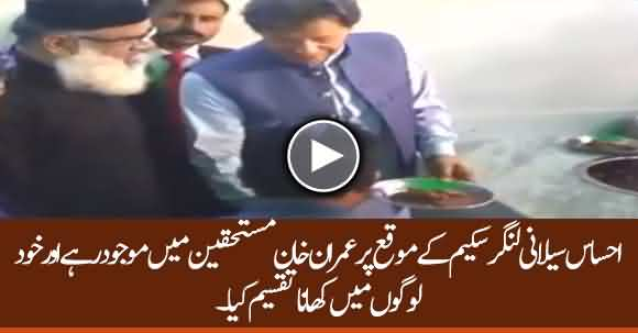 PM Imran Khan Inaugurate 'Ahsas Selani Langar Scheme' And Distributed The Food Among Poors