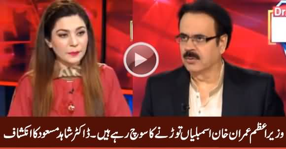 PM Imran Khan Is Considering To Dissolve Assemblies - Dr. Shahid Masood