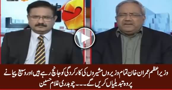 PM Imran Khan Is Deeply Monitoring The Performance of His Ministers - Chaudhry Ghulam Hussain