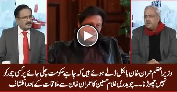 PM Imran Khan Is Determined That He Will Not Spare Any Corrupt - Ch. Ghulam Hussain