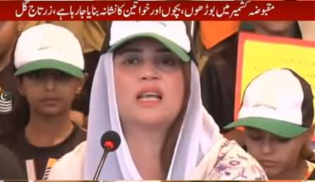 PM Imran Khan Is Fighting Kashmir Case on International Forums - Zartaj Gul Speech