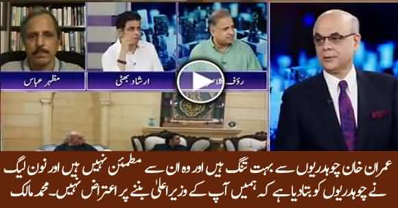 PM Imran Khan Is Uncomfortable With Chaudhary Brothers - Mohammad Malick
