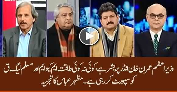 PM Imran Khan Is Under Pressure And Some Hidden Powers Are Behind PMLQ - Mazhar Abbas