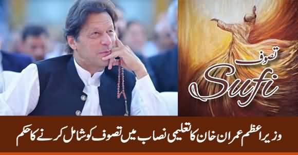 PM Imran Khan Ka Taleemi Nisaab Mein Tasawuf Ko Shamil Karne Ka Hukam