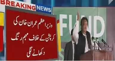 PM Imran Khan Ki Corruption Muhim Rang Lanay Lagi