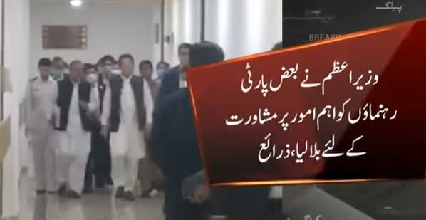 PM Imran Khan Likely To Attend Parliament Session Today