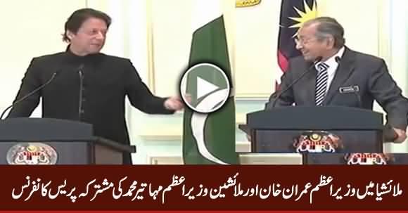 PM Imran Khan & Malaysian PM Mahathir Mohamad Joint Press Conference