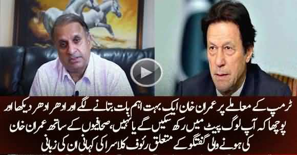 PM Imran Khan Meeting With Journalists - Listen Detailed Inside Story From Rauf Klasra