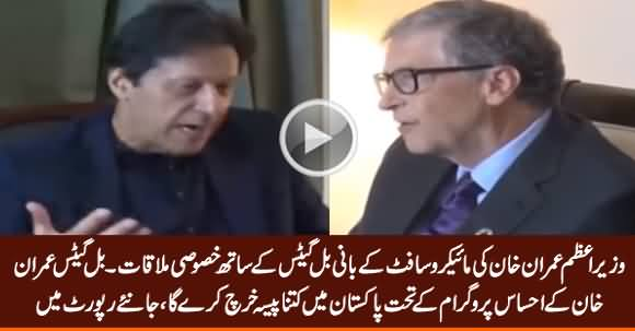 PM Imran Khan Meets Founder of Microsoft Corporation Bill Gates