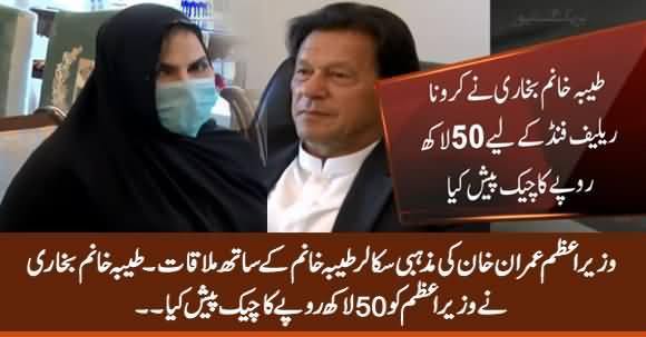 PM Imran Khan Meets Religious Scholar Tayyeba Khanum Bukhari